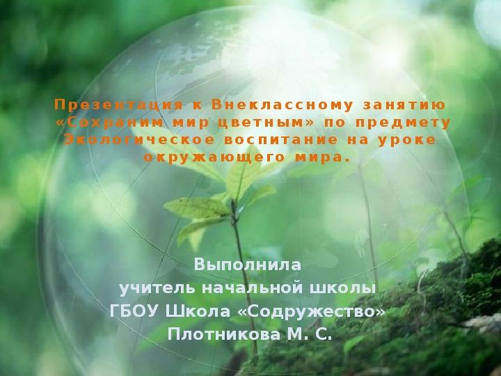 """Экологическое воспитание. Внеклассное занятие """"Сохраним мир цветным"""" (3-4 класс, окружающий мир)"""