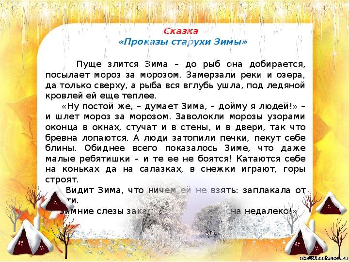"Презентация ""Пришла зима"" (1 класс, окружающий мир)"