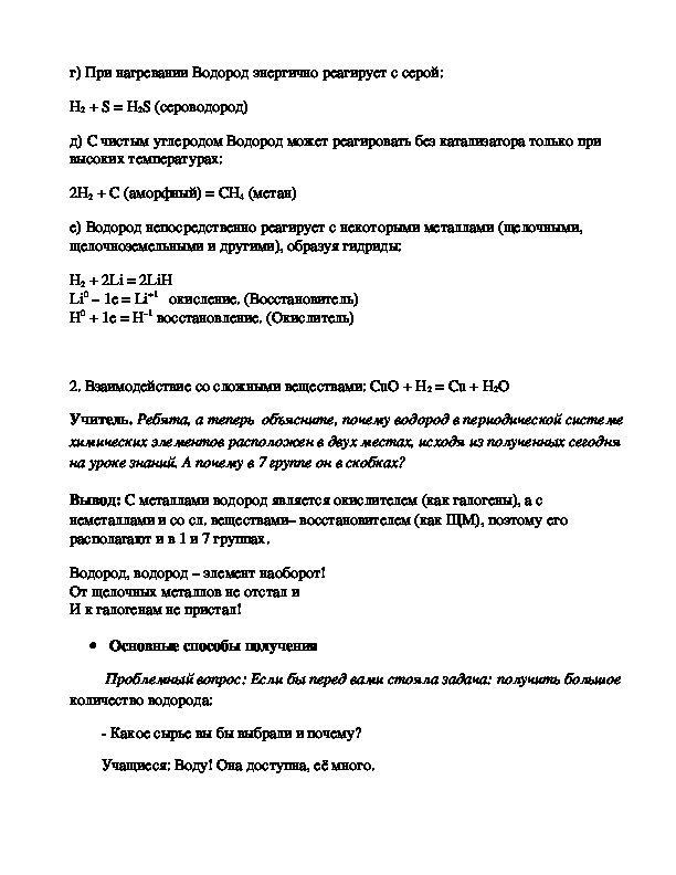 """Презентация к уроку химии  на тему:""""Водород"""" ( 9 класс химия)"""