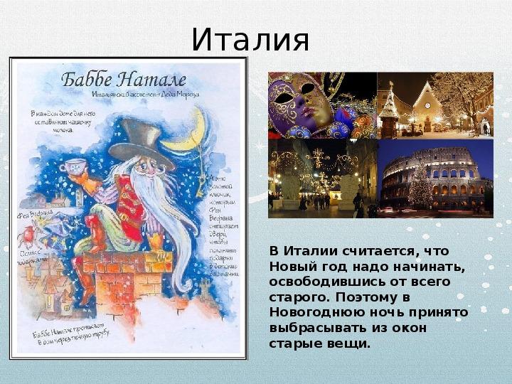 """Презентация проекта на тему """"Как встречают Новый год в разных странах?""""."""