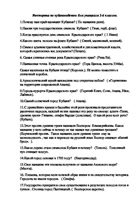 """Вопросы викторины """"Родная Кубань"""""""