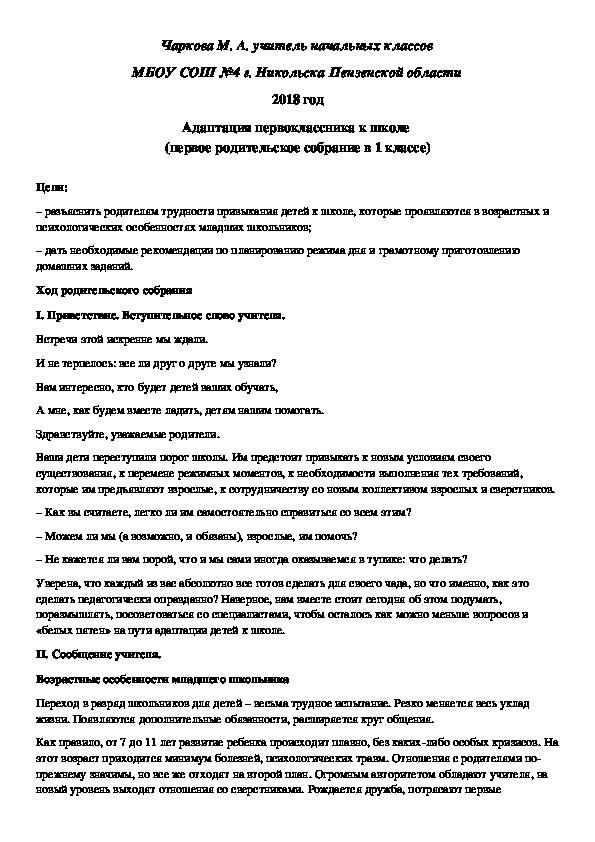 """Сценарий родительского собрания """"Адаптация первоклассника к школе"""""""