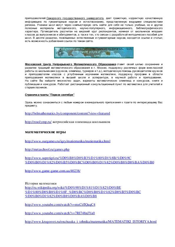 "Проект ""Математика в сети Интернет"""