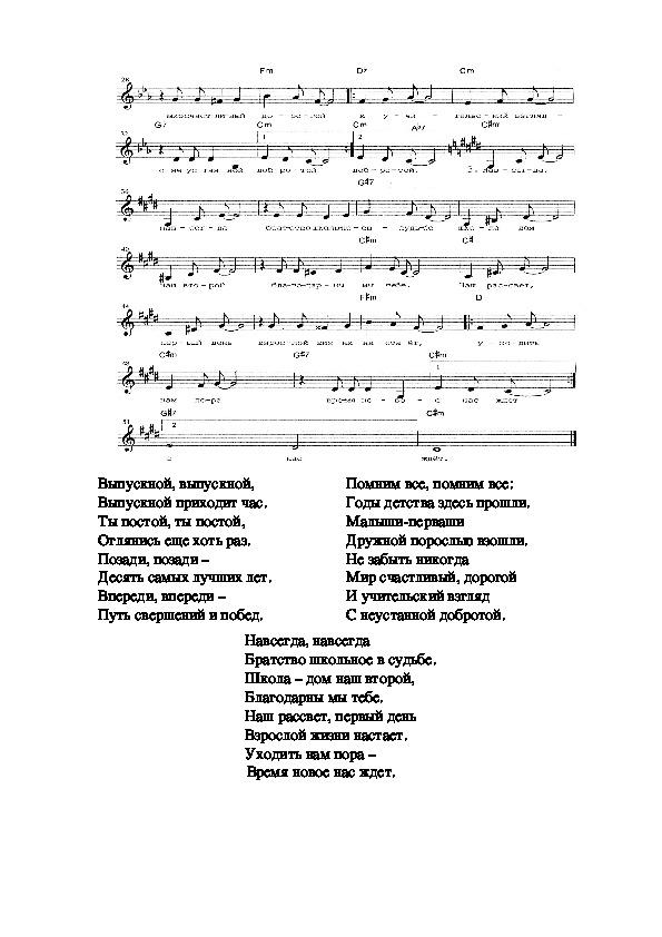 Музыкальная копилка: «Выпускной час»