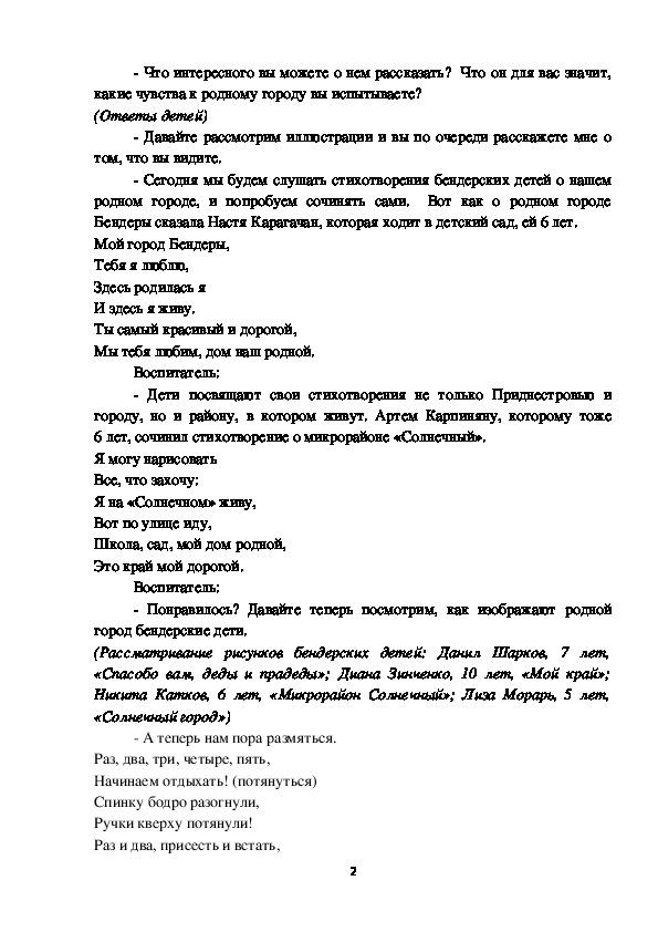 Занятие по развитию речи «Мое Приднестровье. Мой любимый город»