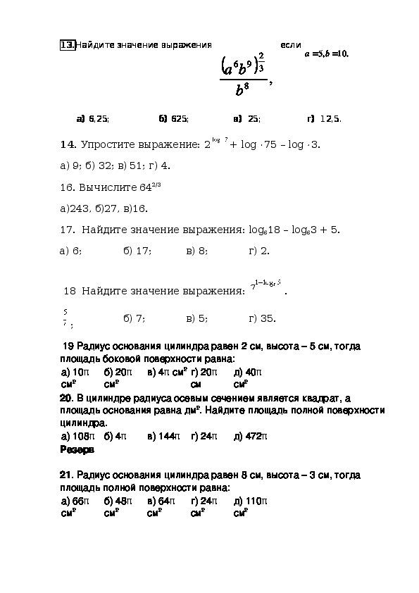 Стартовая контрольная работа по математике 11 класс