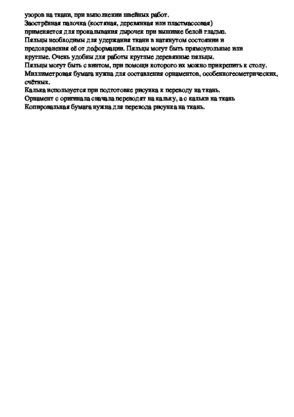 «Организация рабочего места и ТБ. Инструменты и      приспособления для ручных работ»