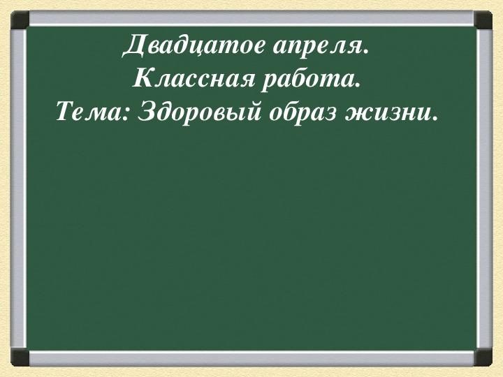 """Открытый урок. Русский язык в 5 классе. """"Здоровый образ жизни"""""""