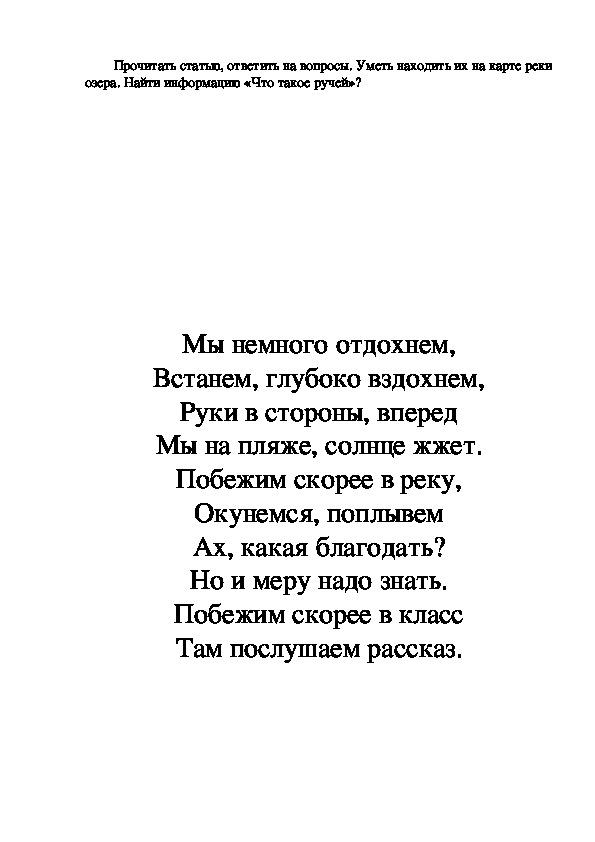 """Урок человек и мир """"Водные богатства Республики Беларусь"""""""