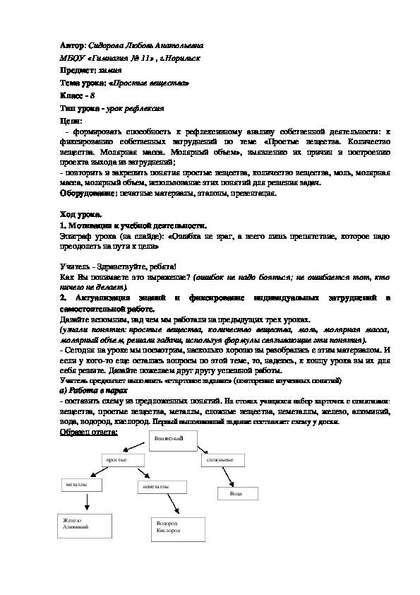"""Сценарий урока по химии на тему """"Простые вещества"""" (8 класс)"""