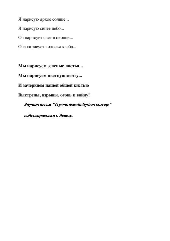 """Мероприятие """"Дети войны"""""""