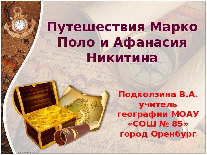 """Презентация по географии на тему: """"Путешествия Марко Поло и Афанасия Никитина"""" (5 класс, география)"""