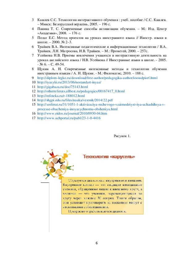 Статья по использованию интерактивных методов обучения в педагогических мастерских