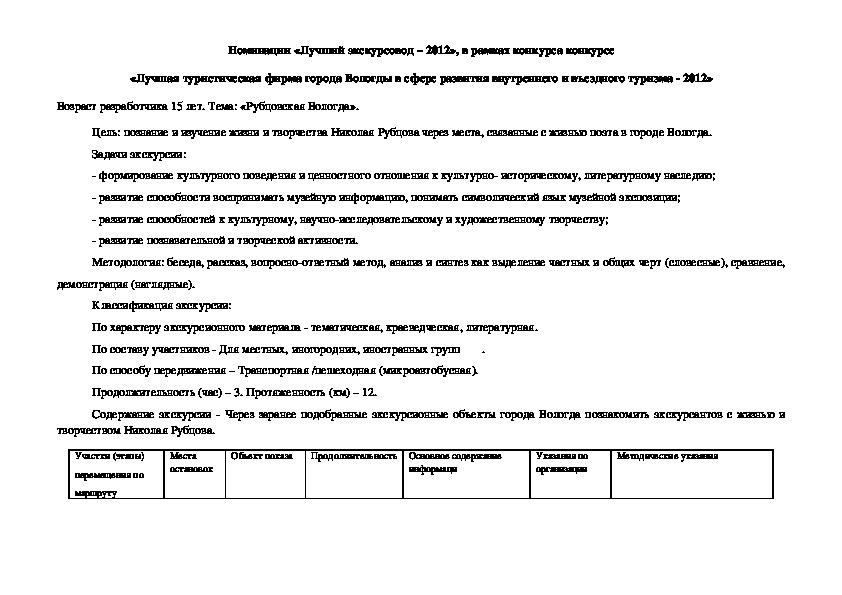 «Лучшая туристическая фирма города Вологды в сфере развития внутреннего и въездного туризма - 2012»