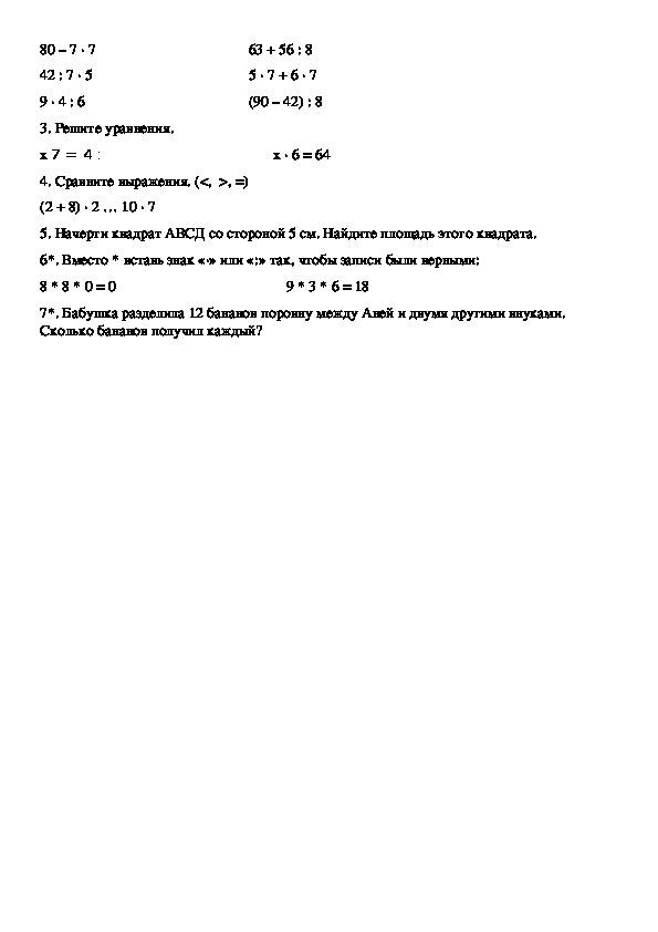 Контрольная работа по математике 3 класс 2 четверть