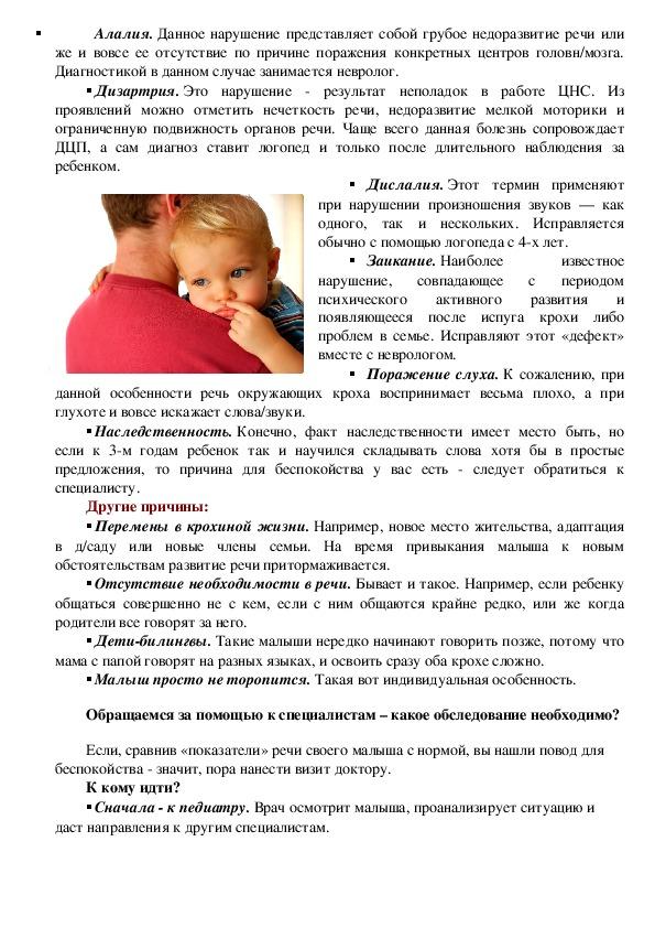 Консультация для родителей -  РЕБЕНОК 2-3 ЛЕТ НЕ РАЗГОВАРИВАЕТ – ПОЧЕМУ, И ЧТО ДЕЛАТЬ РОДИТЕЛЯМ?