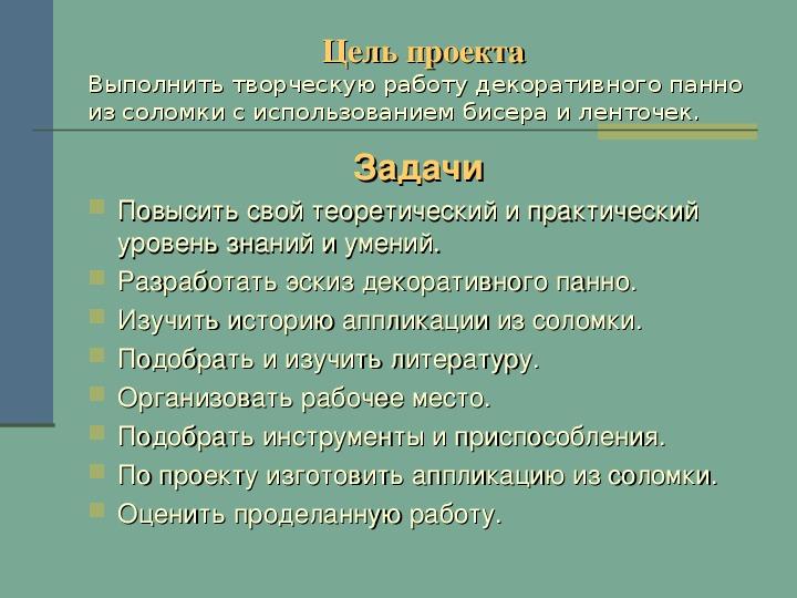 """Творческий проект"""" Подарок школе"""" (4 класс, внеурочная деятельность)"""