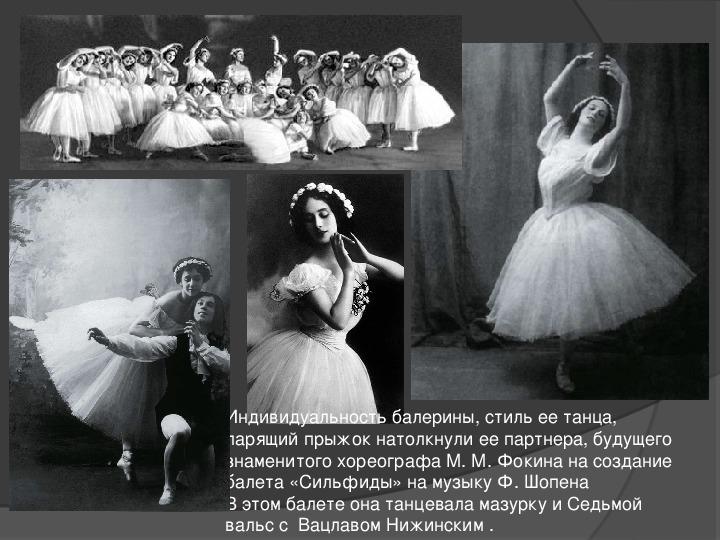 Анна Павлова — легенда русского балета