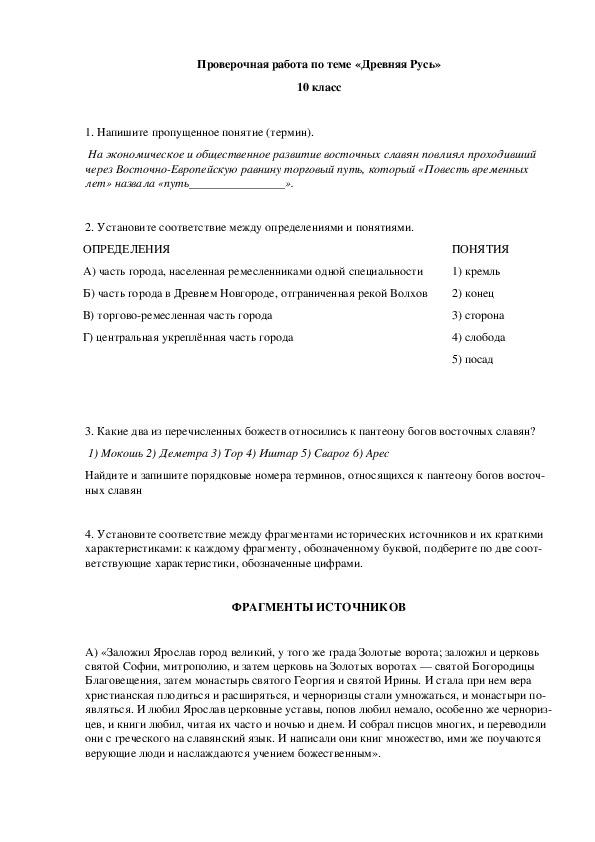 """Проверочная работа в 10 классе по теме """"Древняя Русь"""""""