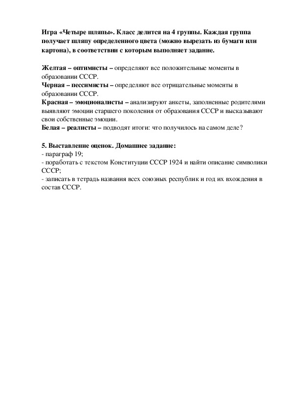 """Разработка урока истории """"Образование СССР"""""""