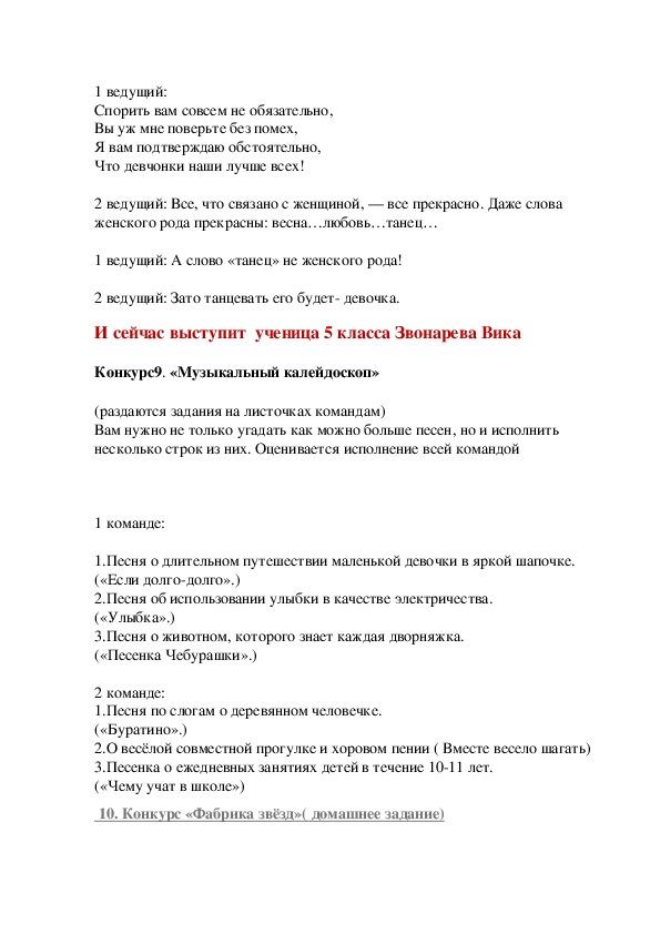 """Презентация по истории """"Россия и Крым. Мы вместе"""""""