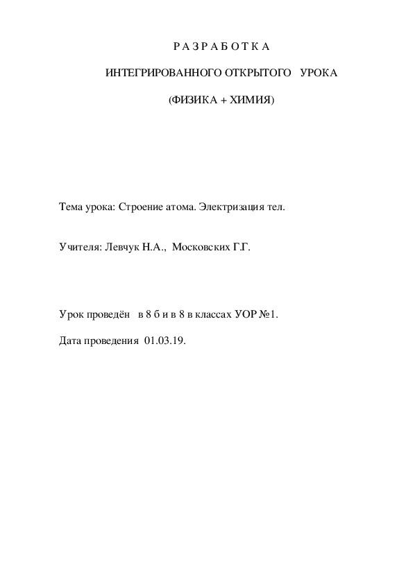 """Интегрированный урок по физике и химии по теме """"Строение атома. Электризация тел"""" ( 8 класс, химия, физика)"""