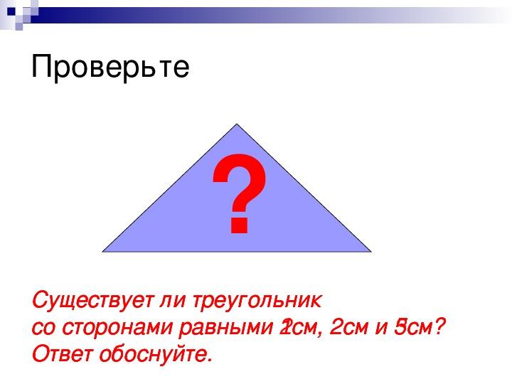 """План-конспект урока по математике по теме """"Треугольники"""", 5 класс"""
