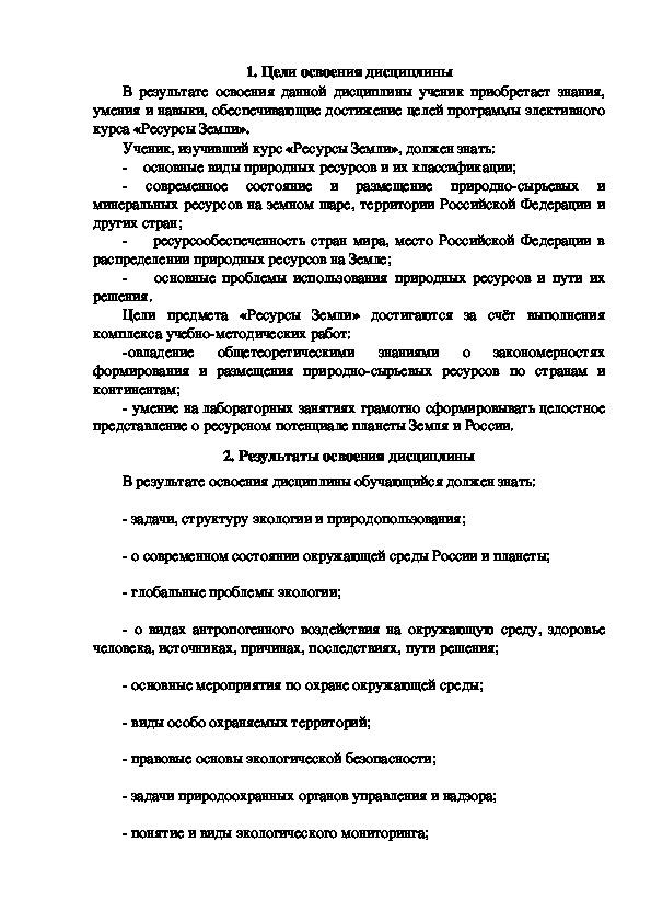 "Программа элективного курса ""Ресурсы Земли"""