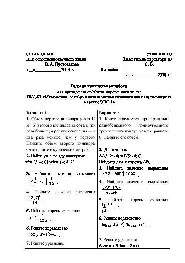 Дифференцированный зачет по математике