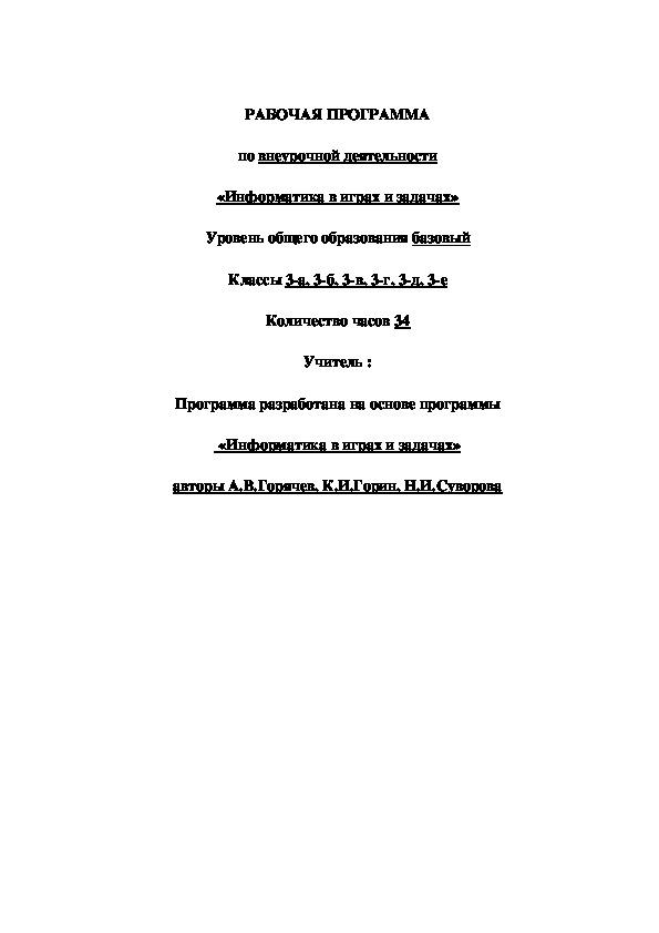 """КТП «Информатика в играх и задачах» УМК """"Школа 2100"""" (3класс)"""