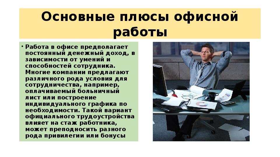"""Презентация """"Способности к офисным видам деятельности."""""""