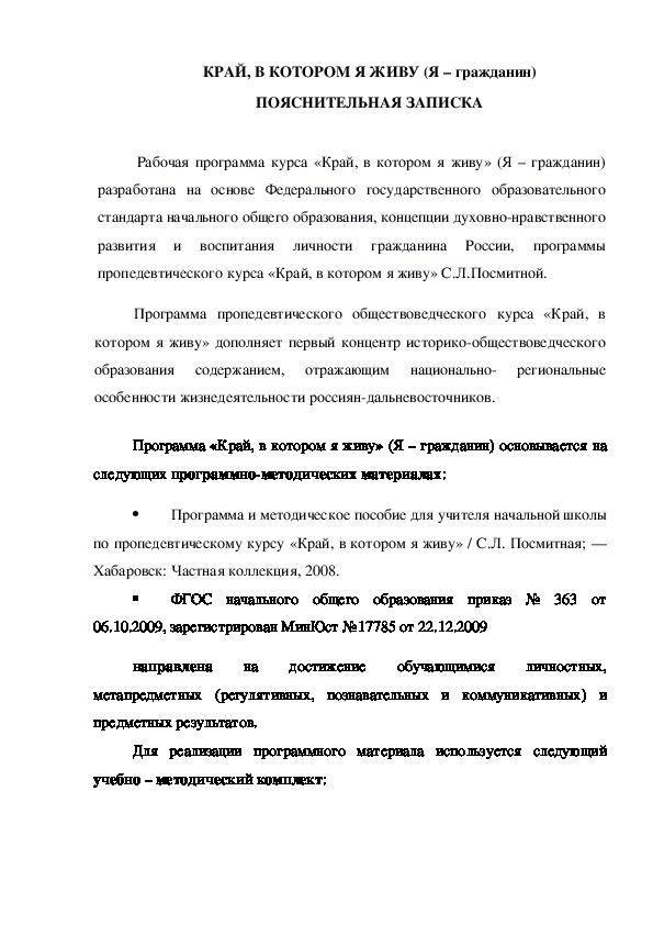 """Рабочая программа """"Я-гражданин России"""""""