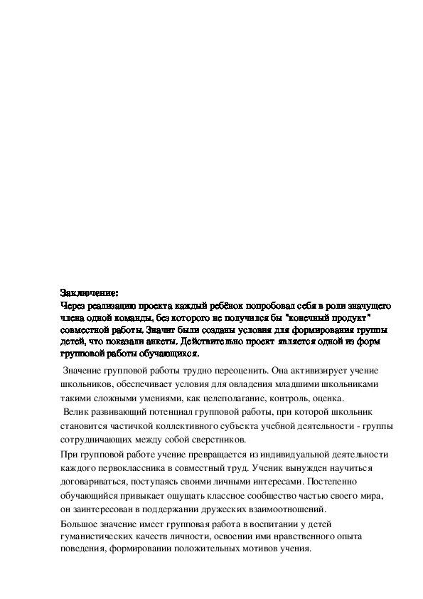 Педагогический проект  «Формирование навыков групповой работы обучающихся начальной школы»
