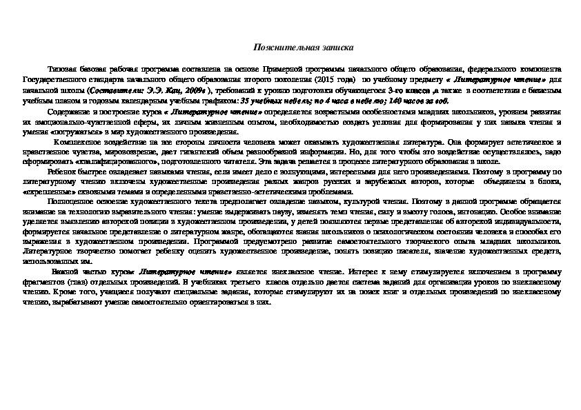 """КТП Литературное чтение """"Планета Знаний"""" (3класс)"""