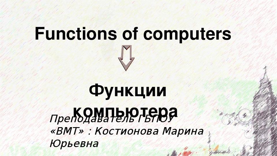 """Методическая разработка урока по английскому языку """"Функции компьютера"""""""
