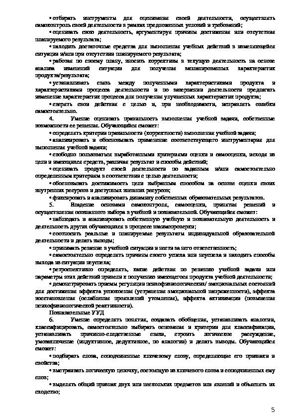 """Рабочая программа кружка """"Робототехника"""""""