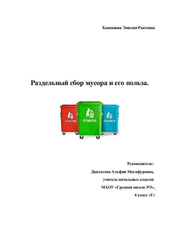 """Проектно-исследовательская работа """"Раздельный сбор мусора и его польза""""."""