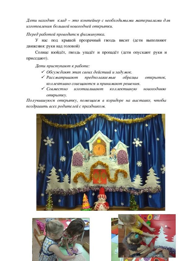 """Конспект интегрированной образовательной деятельности """"Новогодняя открытка"""""""
