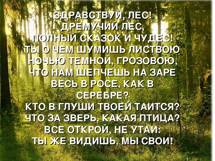 """Разработка урока и презентация """"Лес и его обитатели"""" 3 класс, Плешаков"""