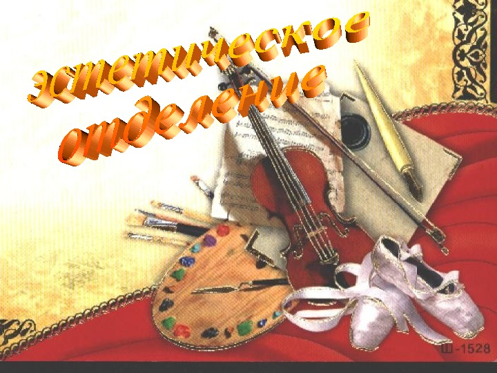 Концерт-презентация ДШИ