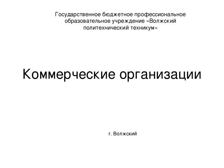 """Презентация по экономике """"Коммерческие организации"""""""