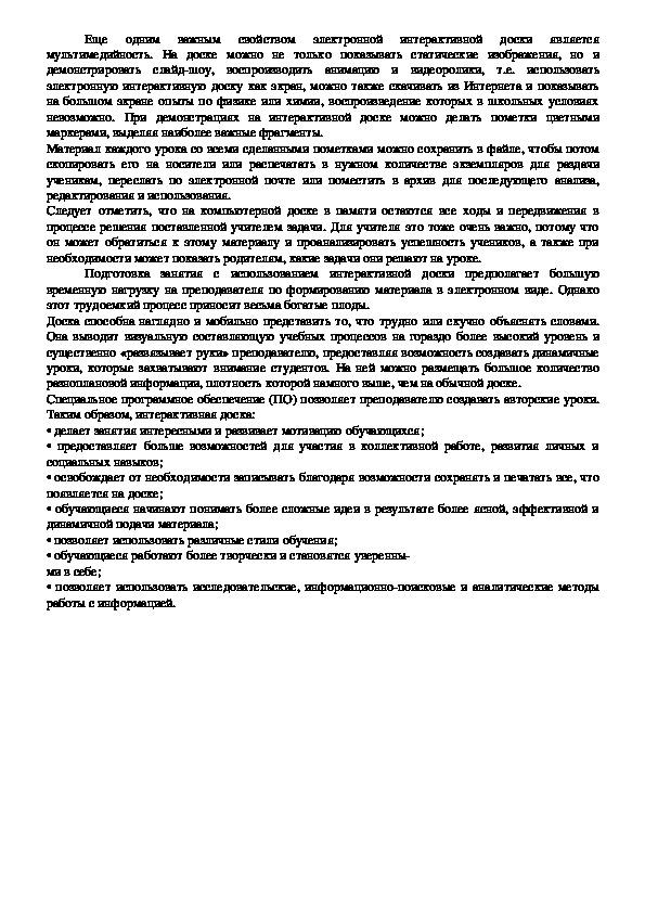 «Расширение зоны использования ИКТ в образовательном процессе в условиях ведения ФГОС ООО»