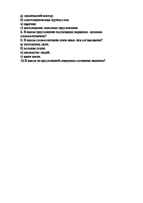 """""""От предложения - к тексту"""". Подготовка к ОГЭ по русскому языку (8-9 классы)"""