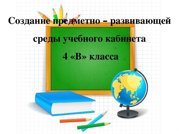 """Презентация """"Предметно-развивающая среда кабинета начальных классов."""