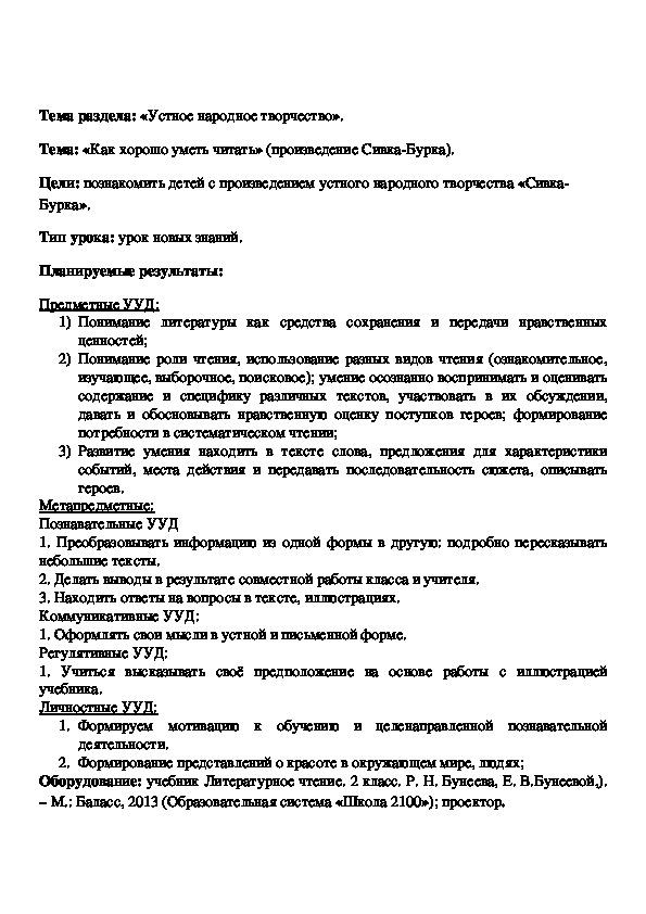 """Конспект урока по литературному чтению """"Сивка-Бурка"""" 3 класс"""