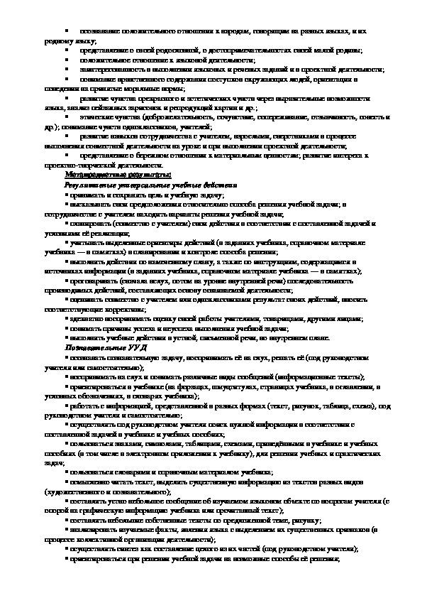 Рабочая программа 2класс, русский язык