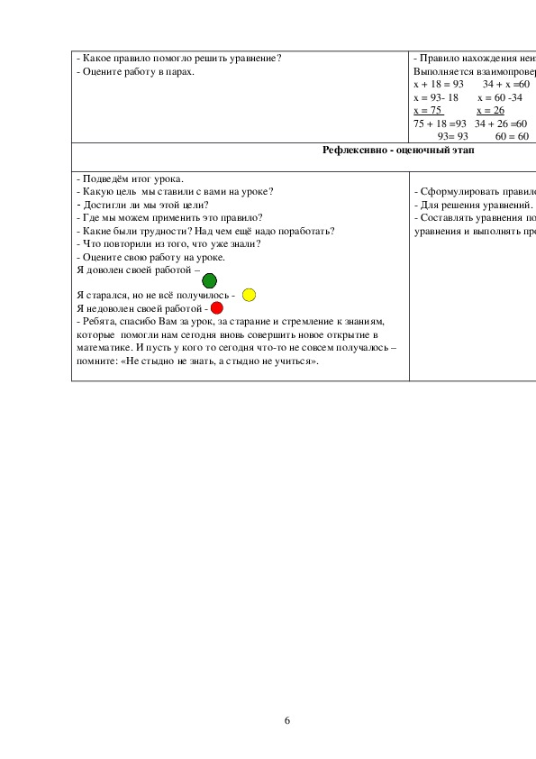 """Конспект урока """"Решение задач на встречное движение"""" 4 класс"""
