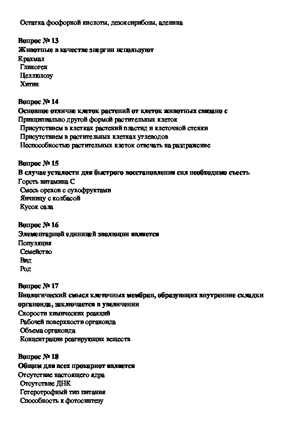 Обобщающий тест по биологии. 10 класс. Подготовка к ЕГЭ