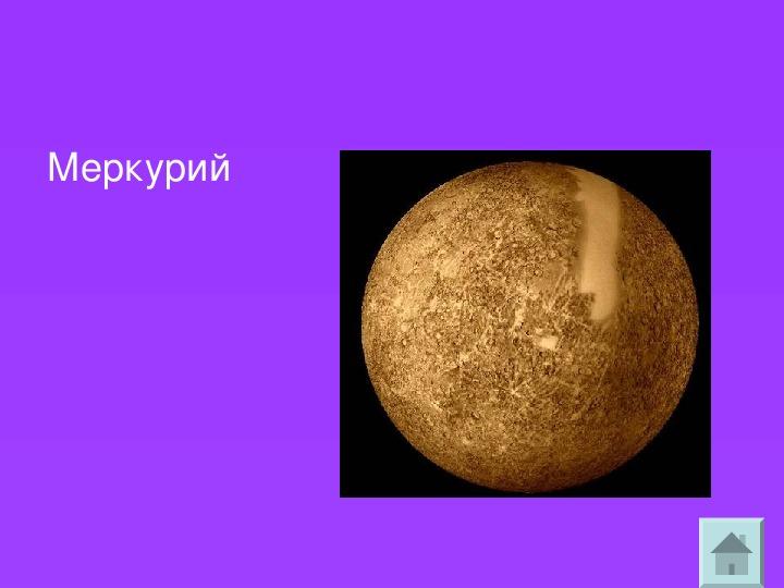 """Урок-презентация по географии по теме """"Вселенная"""" (5 класс)"""