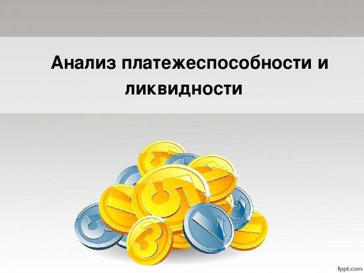 "Презентация по экономике ""Анализ платежеспособности и ликвидности """